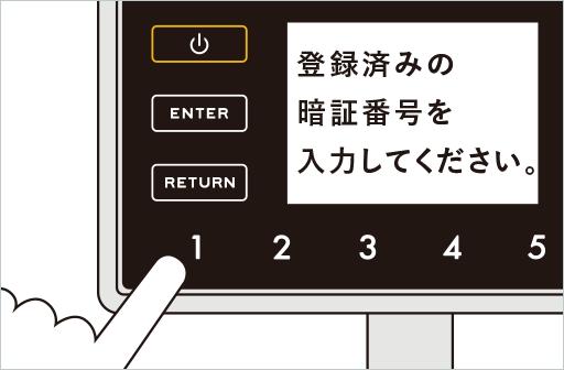 暗証番号の登録