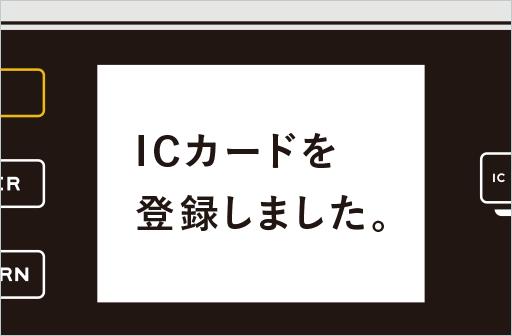 ICカード登録完了