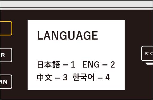 スマートロック起動、使用言語の選択
